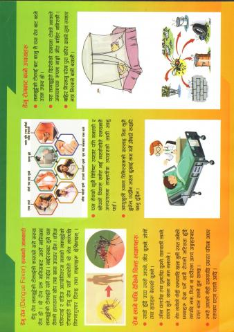 डेंगु रोग सम्बन्धि जानकारी लिऔं, आफु पनि बचौं अरुलाई पनि बचाऔं