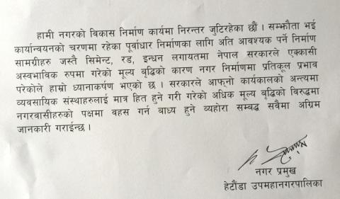 नगर प्रमुख श्री हरीबहादुर महतज्यूको  निर्माण सामाग्रिको मुल्य बृद्धि सम्बन्धि प्रेस बिज्ञप्ति